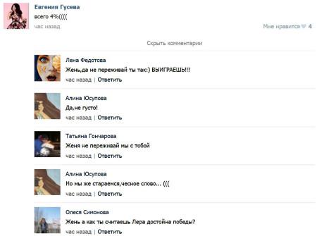 Голосование-за-Евгению-Гусеву-идет-очень-слабо-5