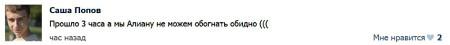 Голосование-за-Евгению-Гусеву-идет-очень-слабо-7