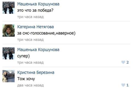 Екатерина-Нетягова-отправила-больше-всех-смсок-2