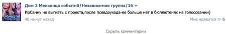Ирину Александровну теперь нельзя выгнать с проекта