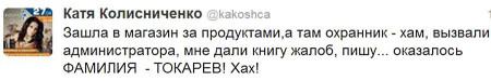 Катя-Колисниченко-в-твиттере-1