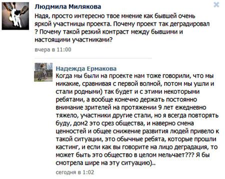 Надежда-Ермакова-о-переменах-на-проекте-1