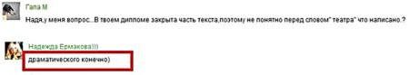 Надежда-Ермакова-приврала-о-своем-образовании-2