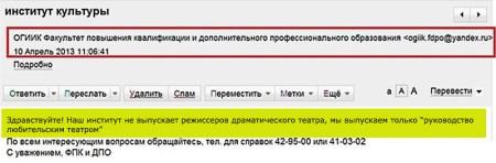 Надежда-Ермакова-приврала-о-своем-образовании-3