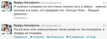 Настя-Ковалева-о-песенном-конкурсе-1