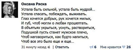 Оксана-Ряска-в-Контакте-1