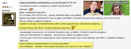 О-деньгах-Кузина-в-сети-1