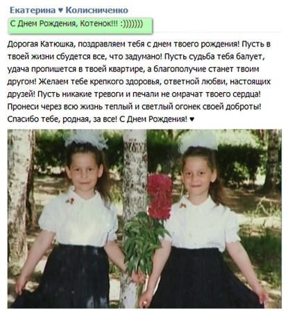 Поздравляем-сестер-Колисниченко-с-Днем-рождения-1