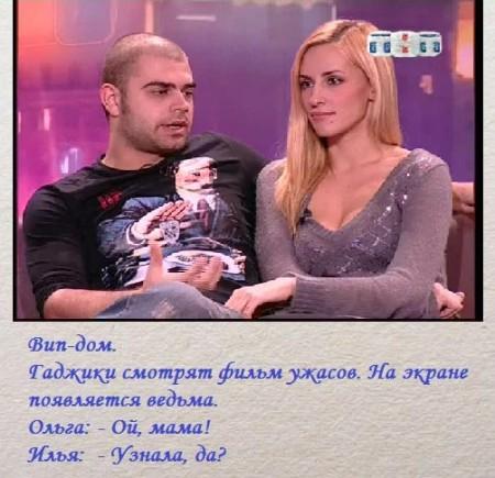 Приколы-Дом-2-26