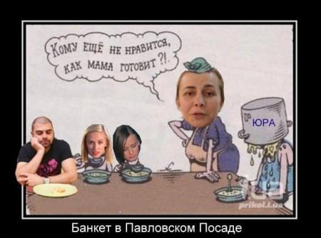 Приколы-Дом-2-4