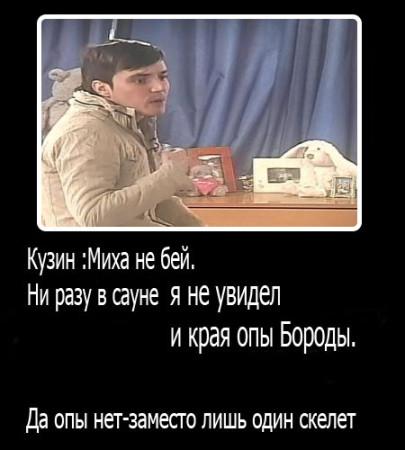 Приколы-Дом-2-8
