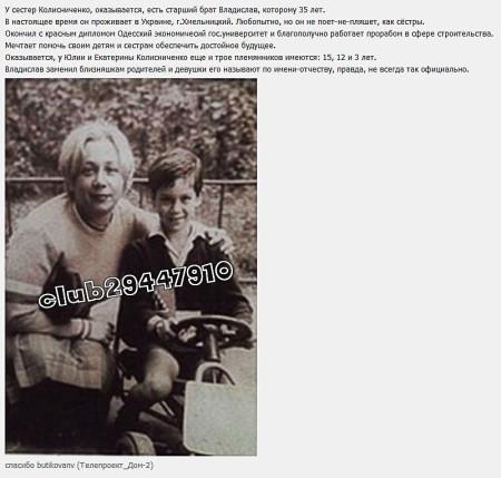 Пишут, что у сестёр Колисниченко есть брат