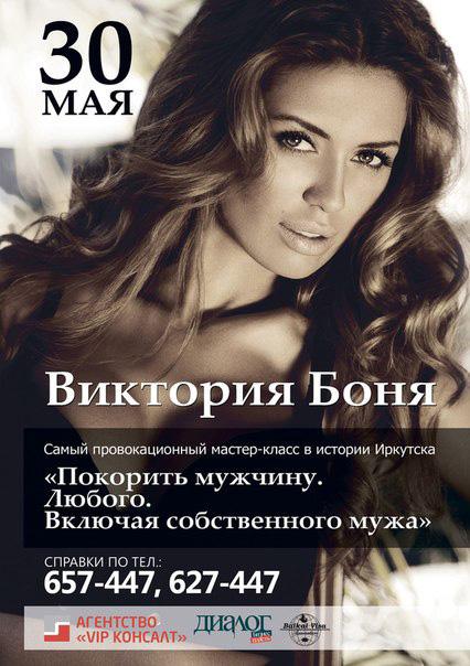 Виктория Боня приглашает на Мастер-класс