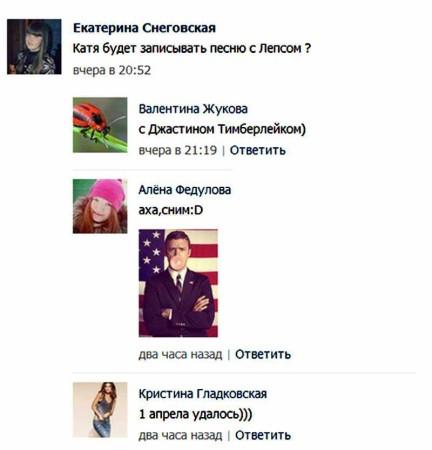 Катя Колисниченко и Лепс Григорий )