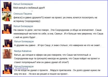 Хатыя Богверадзе об Александре Страннике