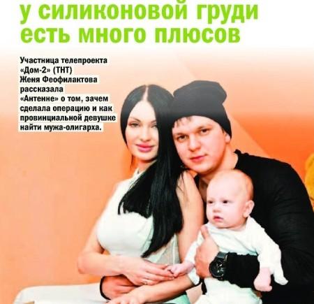 Евгения Феофилактова призналась, что вышла замуж по расчету.