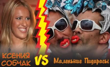 Битва: Ксения Собчак vs Маленькие Пи***асы. Запись.