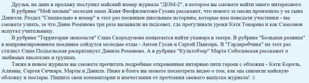 Блог-Журнала-Дом-2-1