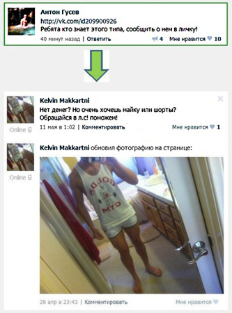 Гусев-позарился-на-бесплатные-шорты-1