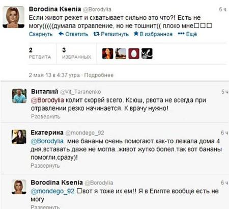 Ксения-Бородина-захворала-на-отдыхе-2