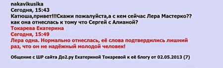 Лера-Мастерко-отпустила-Сичкара-1