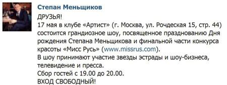 Степан-Меньщиков-приглашает-на-халявную-вечеринку-1