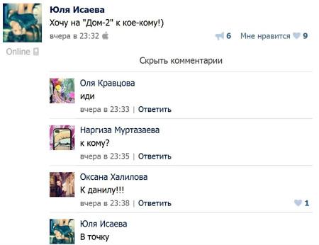 Юлия-Исаева-готова-вернуться-на-проект-1