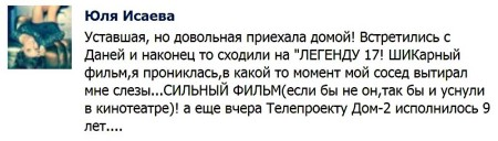 Юлия-Исаева-о-свидании-с-Данилом-Романовым-1