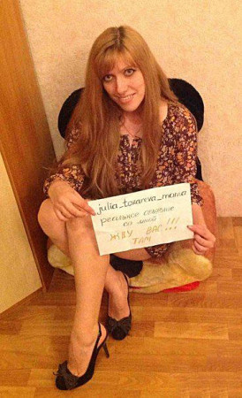 Юлия-Токарева-создала-собственную-группу-в-Контакте-1