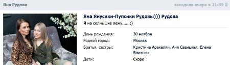 Яна Рудова на отдыхе