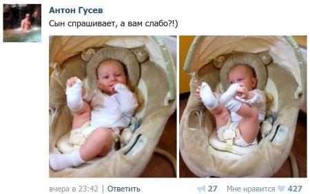 Антон Гусев на своей странице в Контакте