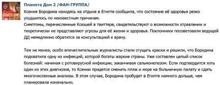 Ксения Бородина захворала на отдыхе