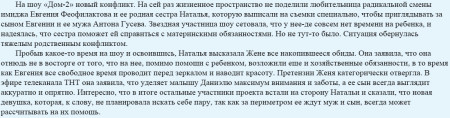 Евгения Феофилактова использует сестру как прислугу?