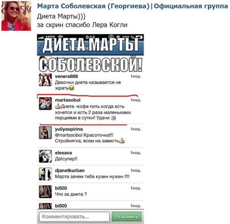 Диета Марты Соболевской