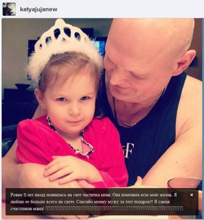 Катя Жужа показала отца своей дочери