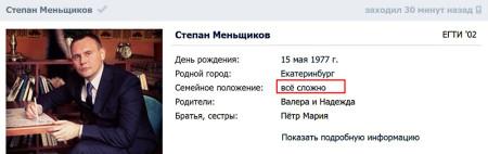 У Степана Меньщикова разлад в семье