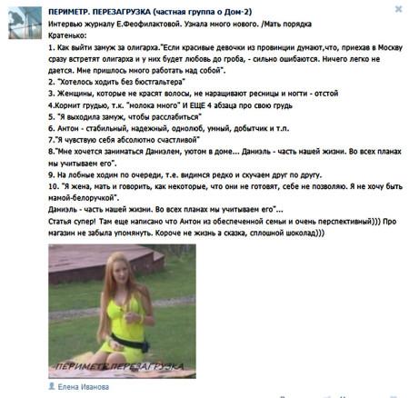 Выдержки из интервью Евгении Гусевой