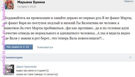 Марта – сливайся! Соболевская первый кандидат на вылет!