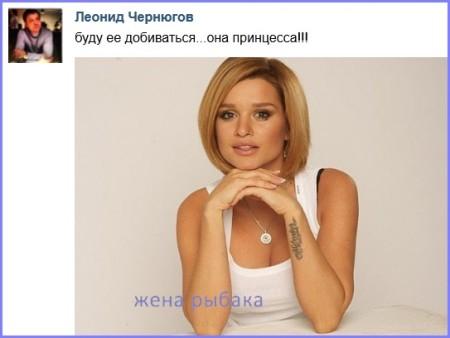 Леонид Чернюгов придет на Дом 2 покупать сердце Ксении Бородиной?!