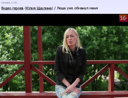 Девушка Алексея Самсонова не та, за кого себя выдает…