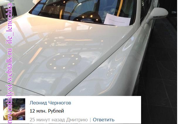 Леонид Чернигов купил машину Ксении Бородиной!