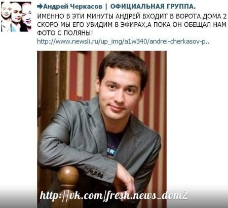Оргам удалось «купить» свободу Андрея Черкасова!