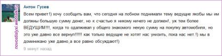 Антон Гусев должен крупную сумму денег ведущим реалити-шоу Дом 2?!