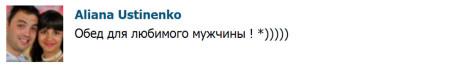 Алиана-Устиненко-Обед-для-любимого-мужчины-1