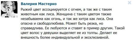 Валерия-Мастерко-вернулась-к-рыжему-цвету-волос-1