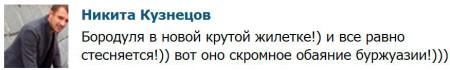 Никита-Кузнецов-шутит-в-контакте-1