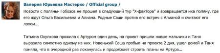 Новости-из-группы-Валерии-Мастерко-1