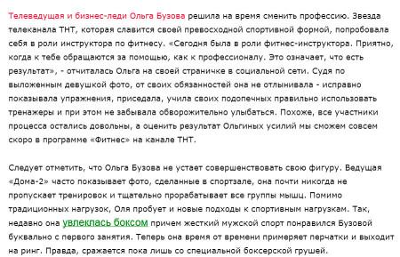 Ольга-Бузова-сменила-профессию-2