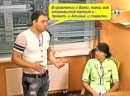 Приколы-Дом-2-18-1