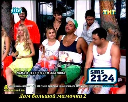 Приколы-Дом-2-28
